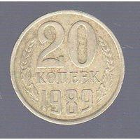 20 копеек СССР 1989_Лот #0545