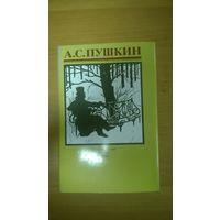 А.С. Пушкин. Стихотворения. Поэмы. Проза