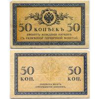 50 копеек (1915), Казначейский разменный знак, Россия