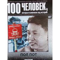 DE AGOSTINI 100 человек которые изменили ход истории 87 ПОЛ ПОТ