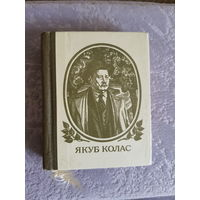 Якуб Колас. Вершы. Миниатюрное издание (9,3х7,4 см)