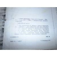 Ксерокопия книги по символике спецназа