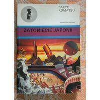 Книга на польском Саке Комацу Sakyo Komatsu Zatoniecie Japonii