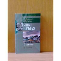 В.Я.Ляшук. Вывучэнне творчасці Янкі Брыля ў школе.2004г.