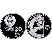 Хоккей. Беларусь олимпийская, 20 рублей 1997, Серебро. Редкая монета!