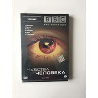 Чувства человека BBC диск DVD