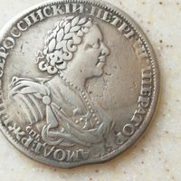 Рубль 1725 год. RRR