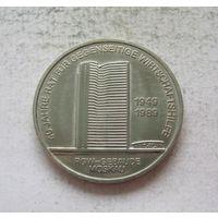 Германия - ГДР 10 марок 1989 40 лет Совету экономической взаимопомощи
