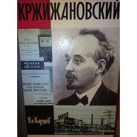 """ЖЗЛ. """"Кржижановский"""" В. Карцев"""