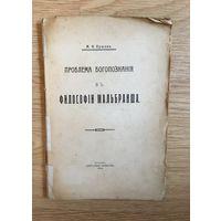 Проблема Богопознанiя въ философiи Мальбранша М.Н. Ершовъ Казань 1914 год