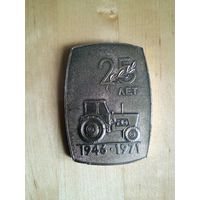 Настольная медаль. 25 лет МТЗ 1946-1971