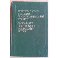 Матвеев В.С., Асриянц К.Г. Португальско-русский политехнический словарь.