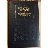 Левик В. Избранные переводы. Комплект из 2 книг.