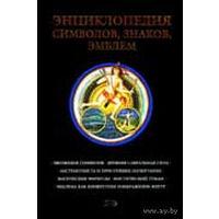 Энциклопедия символов, знаков, эмблем. Кирилл Королев