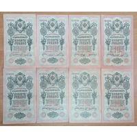 10 рублей 1909 года - 8 шт ВСЕ разные кассиры!