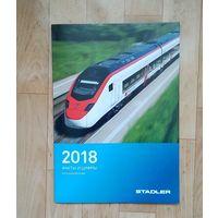 Каталог городского и пригородного транспорта компании STADLER +12 2-х страничных буклетов.