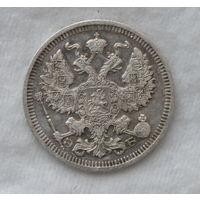 20 копеек 1910 год