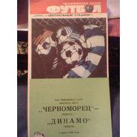 1990 год черноморец одесса--динамо минск тираж4000
