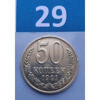 50 копеек 1991(м) года СССР.