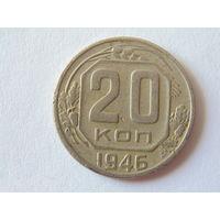 СССР 20 копеек 1946 г.