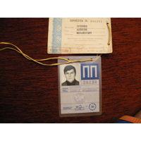 Пропуск на игры доброй воли ,Москва 1986г