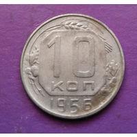 10 копеек 1956 года СССР #04