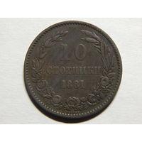 Болгария 10 стотинок 1881г