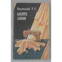 "Куплю книгу ""Шейте сами"", автор Воротилова Т. Е. 1992г."