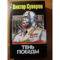 Виктор Суворов Тень победы