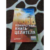 Конкретная книга целителя