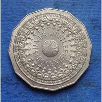 Австралия 50 центов 1977 серебряный юбилей правления