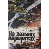 "Д.К. Перемот  ""На дальних маршрутах"", 1982"