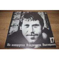Владимир Высоцкий 17 - Райские Яблоки