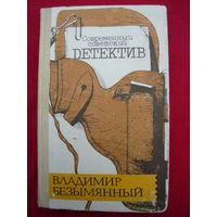 Владимир Безымянный // Серия: Современный советский детектив