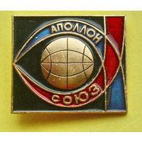 Союз-Аполлон. 859.