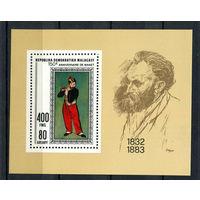 Мадагаскар (Малагаси) - 1982 - Искусство. Картины Мане - [Mi. bl. 18] - 1 блок. MNH.