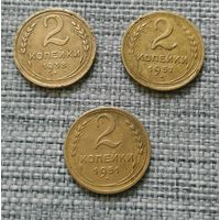 2 копейки 1937 ,1938 и 1951 г сборный лот отличное состояние