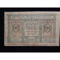 Россия 10 рублей 1918 г Колчак