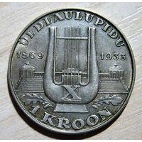 1 крона 1933 г. Лира. Правая дужка буквы V в слове VABARIIK длиннее.