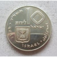 Израиль 10 лир 5734 (1974) Выкуп первенца