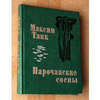 """Максим Танк """"Нарочанские сосны"""""""