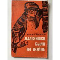 """Андрей Жариков """"Мальчишки были на войне"""" 1970 г."""