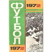 """Календарь-справочник Москва (""""Лужники"""") 1972"""
