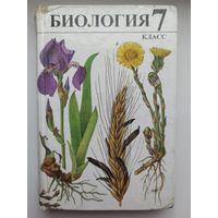 Учебники по биологии 1999 год
