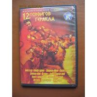 РАСПРОДАЖА!! 12 фильмов о подвигах Геракла.  Двустороний просмотр. Цикл фильмов 70-80х годов. По мифам.