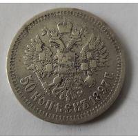 50 копеек 1897 г. (*)  Парижский монетный двор..!.