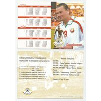 Максим Ромащенко /Сборная Беларуси/ Календарик-карточка 2005г.