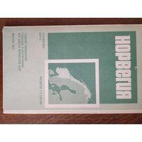 Карта НОРВЕГИЯ изд Москва 1977г.