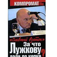 """За что Лужкову дали по кепке? """"Главный взяток"""""""