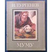 Иван Тургенев. Муму. Иллюстрации Н. Ращектаева